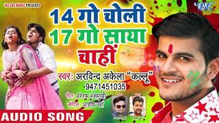 Arvind Akela Kallu का सबसे हिट नया होली गीत - 14 Go Choli 17 Go Saya Chali - Hit Holi Songs 2019