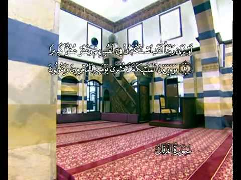 Sourate Le discernement <br>(Al Fourqan) - Cheik / Ali El hudhaify -