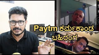 Truth behind Paytm |Paytm Exposed |Kannada video