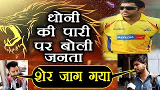 IPL 2018: MS Dhoni slams 79*(6×5), Watch Public Reaction | वनइंडिया हिंदी