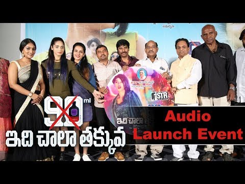 90ml-idhi-chala-thakkuva-movie-audio-launch