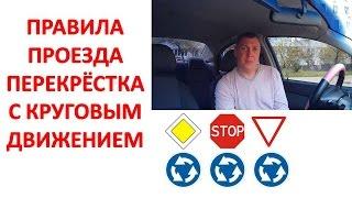 Правила проезда перекрёстка с круговым движением