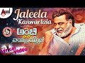 AmbiNingVayassaytho   Hey Jaleela Lyrical Video   Ambareesh   Kichcha Sudeepa   Arjun Janya   Prem's