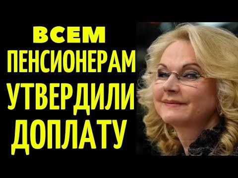 Голикова сделала заявление!О большой доплате пенсионерам в 2021 году!