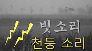 천둥 번개 빗소리 폭우 - 거센빗소리  수면 유도 rain sounds asmr -8시간 깊은 잠