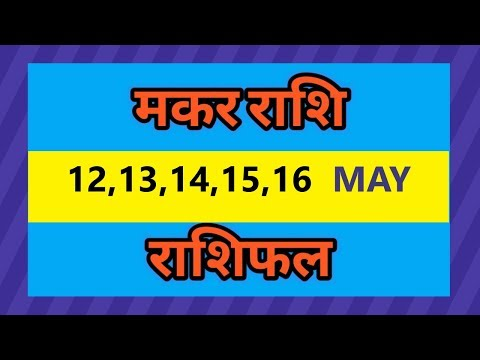 MAKAR RASHI | Capricorn | 12 se 16 May 2019 Saptahik Rashifal | weekly Predictions
