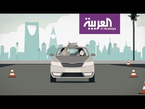 العرب اليوم - شاهد: هذه شروط حصول المرأة السعودية على رخصة قيادة