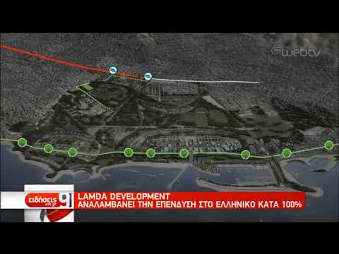 Lamda Development: Αναλαμβάνει το σύνολο επένδυσης στο Ελληνικό   18/09/2019   ΕΡΤ
