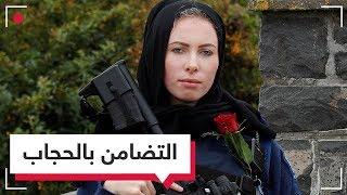 بعد أسبوع على المجزرة.. نساء نيوزيلندا يتضامن بالحجاب مع الضحايا | RT Play