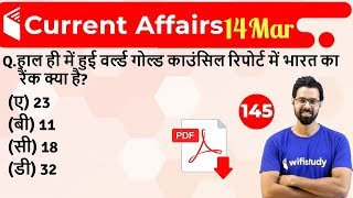 5:00 AM - Current Affairs Questions 14 March 2019 | UPSC, SSC, RBI, SBI, IBPS, Railway, NVS, Police