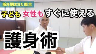 【伊藤朋子の「ナニしてはる人なん?」】最小の力で相手を倒す技を持っている人 腕をつかまれた場合