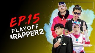 THE RAPPER 2 | EP.15 | PLAYOFF สาย E | | 20 พ.ค.62 Full HD
