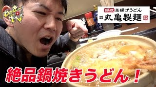 丸亀製麺の鍋焼きうどんが美味すぎた!
