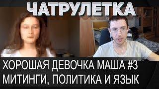 Хорошая девушка Маша #3 - митинги, политика и язык ✔ ЧАТРУЛЕТКА