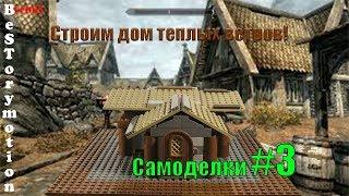 Skyrim Дом теплых ветров. Лего самоделки #3