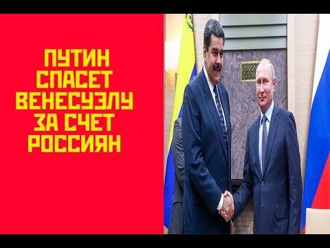 Путин спасет Венесуэлу за счет россиян