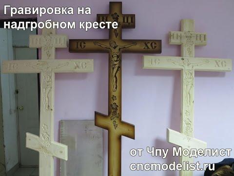 Гравировка на надгробном кресте от Чпу Моделист. Гравировка православного креста.