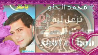 اغاني حصرية محمد الحلو تزعل ليه تحميل MP3