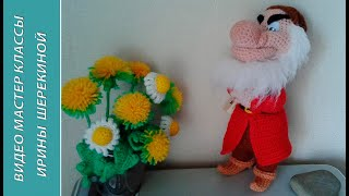 Гном Ворчун,ч.3. Dwarf Grumpy, р.3.   Amigurumi. Crochet. Игрушки.