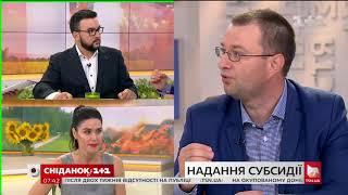 Представник Мінсоцполітики Віталій Музиченко про перевірку субсидіантів