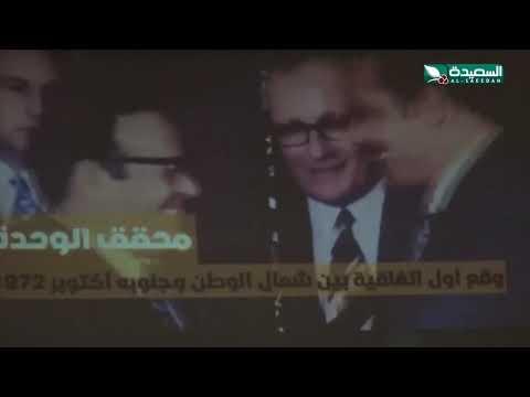 إحياء اربعينية فقيد الوطن المناضل محسن العيني رئيس الوزراء الاسبق