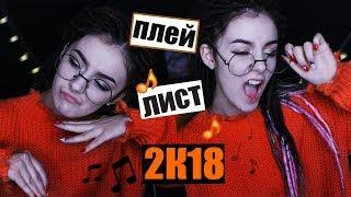 МОЙ ПЛЕЙЛИСТ 2 / ЛЮБИМЫЕ ТРЕКИ┃DARIA GRAPH