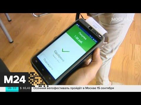 Можно ли украсть деньги с бесконтактной карты с помощью портативного терминала - Москва 24