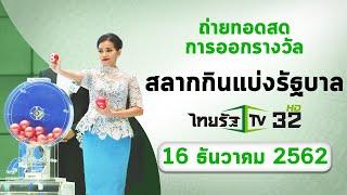 ถ่ายทอดสด การออกรางวัลสลากกินแบ่งรัฐบาล งวดวันที่ 16 ธ.ค. 2562 | ThairathTV