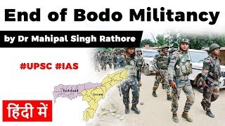 End of Bodo Militancy explained, NDFB signs pact with Centre and Assam, Current Affairs 2020 #UPSC