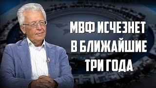 """Валентин Катасонов. """"МВФ исчезнет в ближайшие три года"""""""