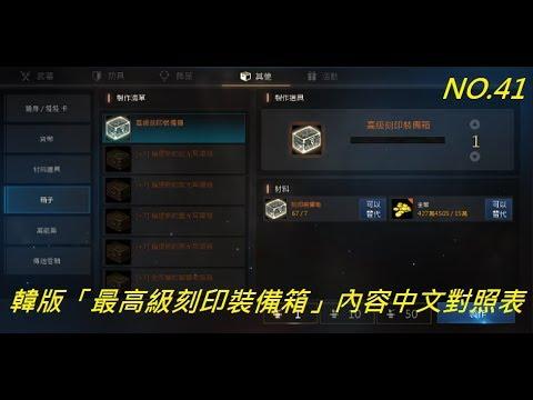 【天堂m】(韓)3/7更新細節-最高級刻印裝備箱-開箱內容物中文對照