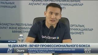 Казахстанские спортсмены сразятся за кубок Astana Arlans в День Независимости