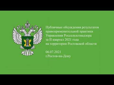 В Ростовской области состоялись публичные обсуждения результатов правоприменительной практики Управления Россельхознадзора за II квартал 2021 года на территории Ростовской области
