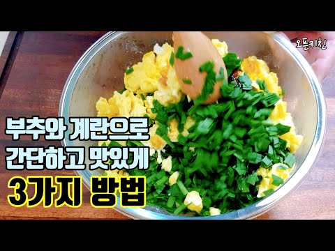 부추한단 남김없이 맛있게 해치우기 Chives & egg cooking recipe