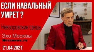 Невзоров.Невзоровские среды 21.04.21 Послание Путина, акции за Навального, мирные протесты