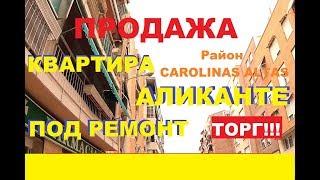 КВАРТИРА НА ПРОДАЖУ в АЛИКАНТЕ  Дешёвая КВАРТИРА под РЕМОНТ, 37 500 евро Торг!!!