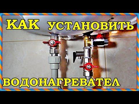 █ Как установить водонагреватель своими руками./ Connect the boiler