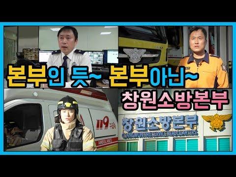 [감시자들] 본부인 듯 본부 아닌 창원소방본부 (2019.11.12, 화)