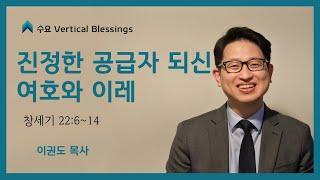 [예배자 시리즈] 진정한 공급자 되신 여호와 이레