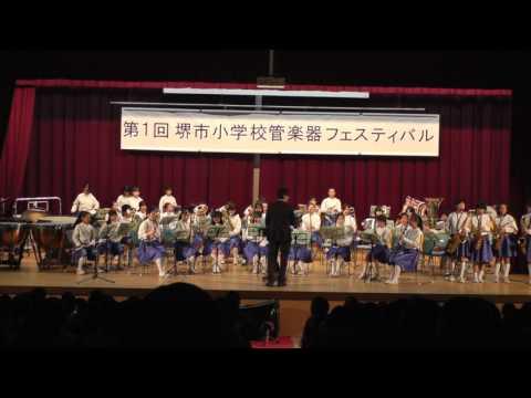 【中百舌鳥小学校吹奏楽部】2017.2.5第一回小学校管楽器フェスティバル「宝島」