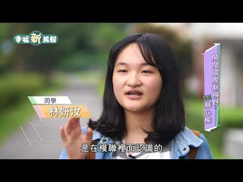 幸福新民報第4季 第18集 蔡心榆