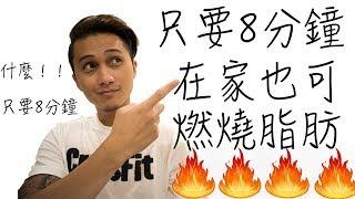 『8分鐘』居家燃脂瘦身Lv.1 (home workout) by 杜正傑Jay Du