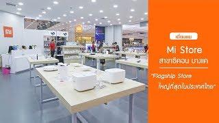 รีวิว เยี่ยมชม Mi Store สาขาซีคอน บางแค Flagship Store ใหญ่ที่สุดในประเทศไทย