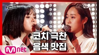 SUB The Voice Korea 2020 EP5