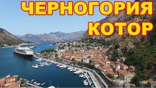 """Черногория 2019 - Котор - """"Ехать надо"""" - Секреты и советы путешественникам"""