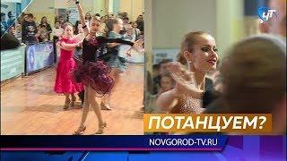 Областной чемпионат по спортивным бальным танцам прошел в Великом Новгороде