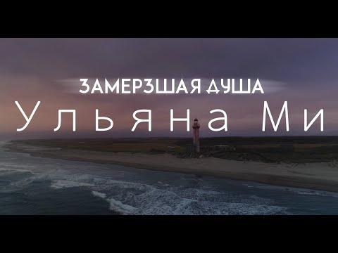 Ульяна Ми - Замёрзшая душа