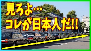 海外の反応驚愕!「う、美し過ぎる…!」「日本人の秩序が成せる技!」こんなもの見たことがない!と世界が絶賛した日本の光景とは!?外国人から拍手喝采のマナーが良すぎる日本人気質!衝撃