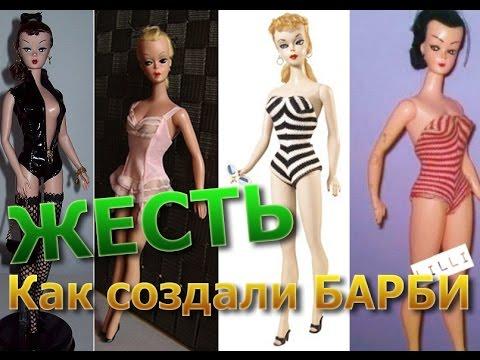 Жестокая правда о создании куклы Барби (Lilli) 18+ видео