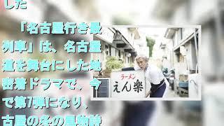 mqdefault - 寺島進が大杉漣のバトンを受け継ぐ!「名古屋行き最終列車」えん楽シリーズ